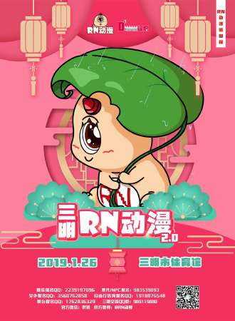 三明RN动漫2.0