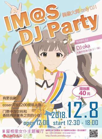 IM@S DJ PARTY