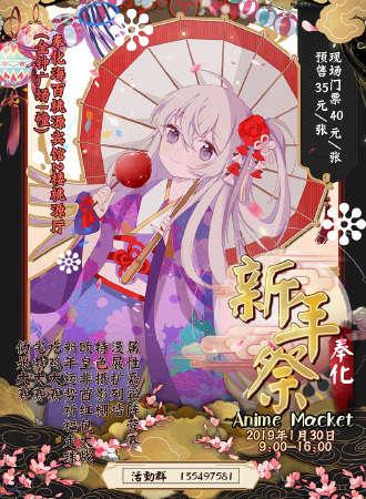 奉化Anime Market新年祭08