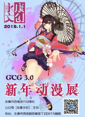 GCG3.0新年祭动漫展
