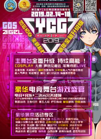 2019昆明第五届YCG云南动漫游戏嘉年华