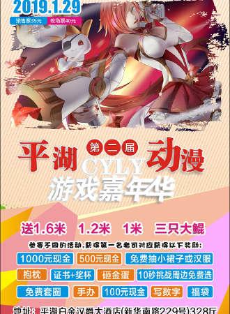 第二届平湖CYLY动漫游戏嘉年华