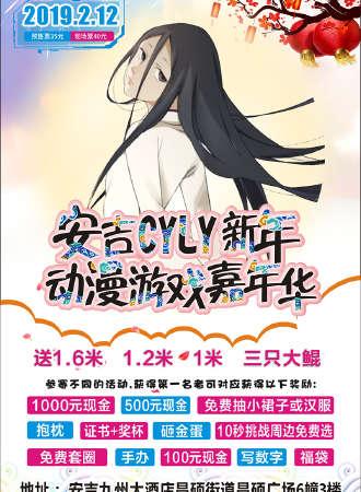 第一届安吉CYLY动漫游戏嘉年华