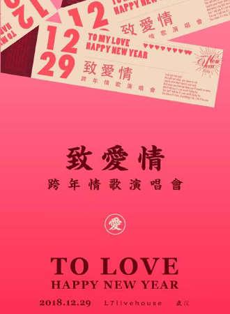 """2018-2019武汉超""""暖""""跨年演唱会—《致爱情》"""
