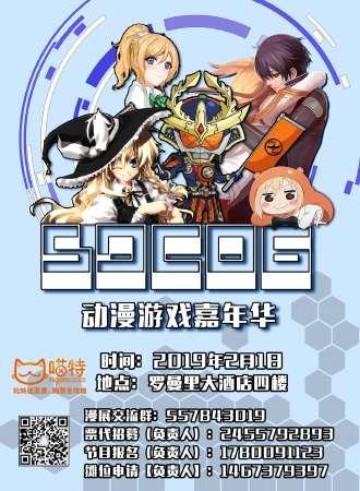 2019蚌埠SDC06游戏动漫嘉年华