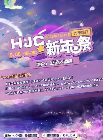 建德HJC新年祭一宣