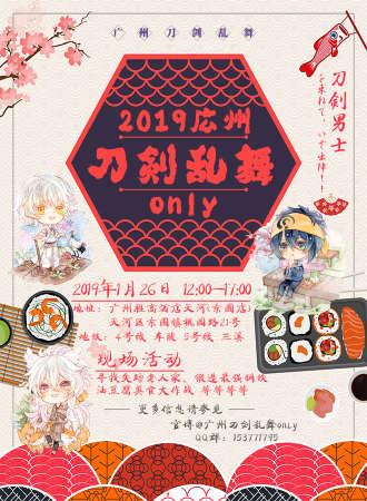 2019广州刀剑乱舞only