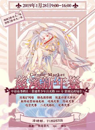 慈溪Comic Market 新年祭