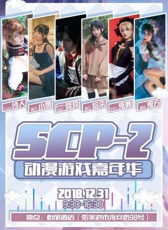 SCP-2动漫游戏嘉年华-张家港