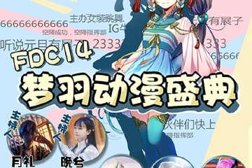第14届梦羽动漫盛典FDC14