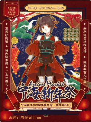 Anime Market宁海新年祭