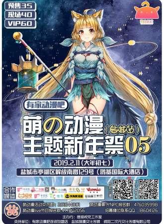 有家动漫吧2019萌の动漫主题新年祭05(盐城站)