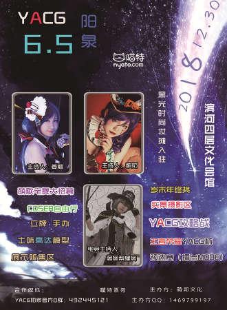 阳泉YACG6.5