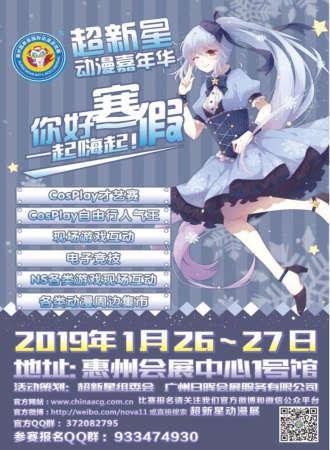 2019惠州超新星动漫嘉年华