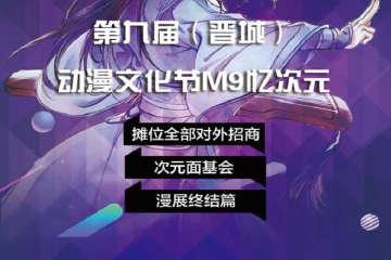 魅力晋城动漫文化节M9-忆次元