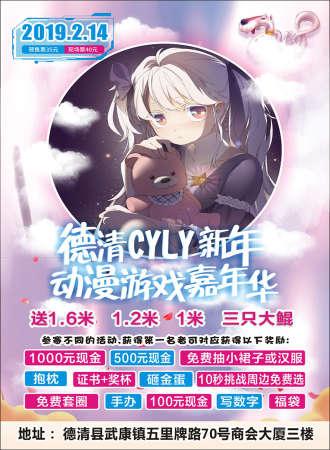 德清CYLY新年动漫游戏嘉年华