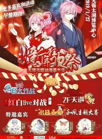 无限宅腐动漫嘉年华ZF17 新年狂欢祭