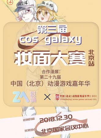 第三届Cos Galaxy妆面大赛北京赛区