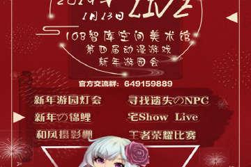 第四届show live动漫游戏新年游园会