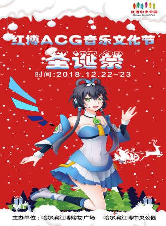 第一届红博ACG音乐文化节圣诞祭