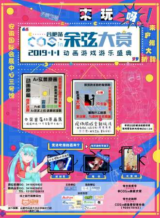 COSin余弦大赏动画游戏游乐盛典