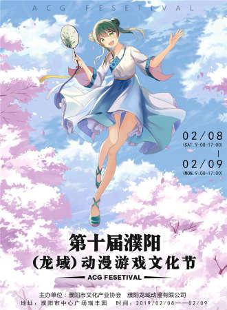 第十届濮阳(龙域)动漫游戏文化节
