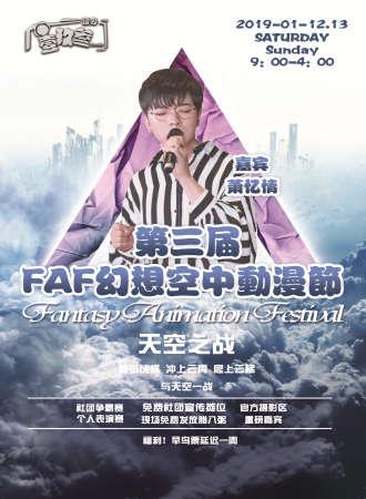 2019长春市壹玖叁第三届FAF幻想空中动漫嘉年华-天空之战