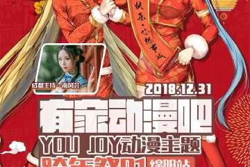 有家动漫吧YOU JOY动漫主题跨年祭01(绵阳站)