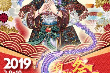 烟台碧海祭BSS7.5——我们一起来过新年吧!