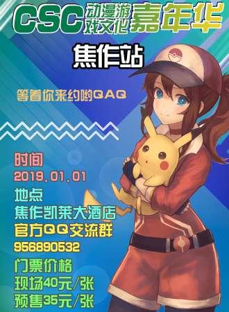 CSC动漫游戏文化嘉年华焦作站