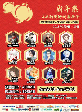 ZM动漫游戏嘉年华·新年祭