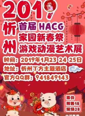 2019忻州首届HACG家园新春祭游戏动漫艺术展