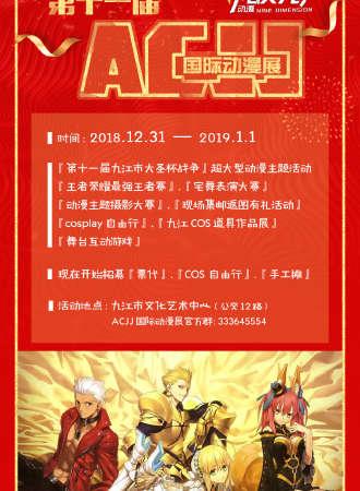 第十一届ACJJ国际动漫展