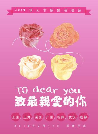 2019《致亲爱的你》情人节演唱会,一声情人,一生情人——杭州站