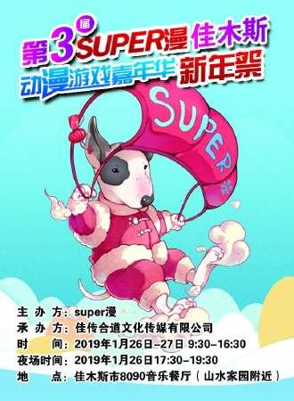 第三届SUPER漫佳木斯动漫游戏嘉年华新年祭