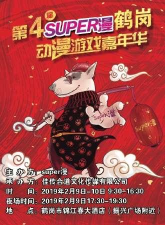第四届SUPER漫鹤岗动漫游戏嘉年华