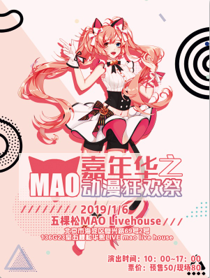MAO嘉年华之动漫狂欢祭