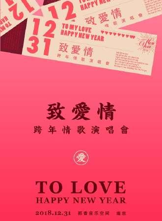 """2018-2019南京超""""暖""""跨年演唱会—《致爱情》"""