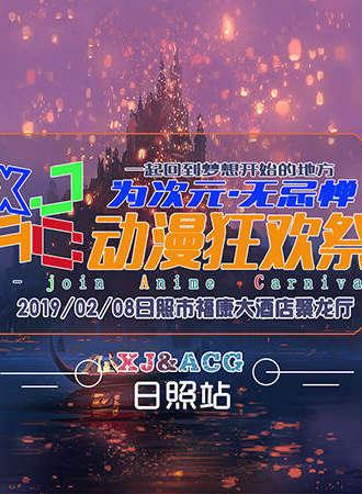XJ动漫狂欢祭--新年祭