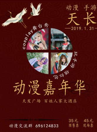 滁州·天长动漫跨年祭