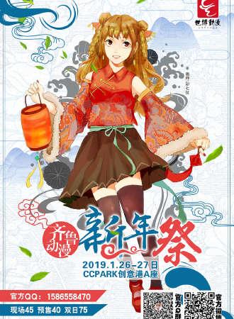 齐鲁动漫新年祭