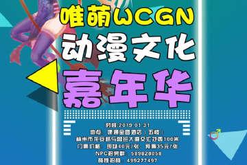 【展宣】2019唯萌WCGN动漫文化嘉年华