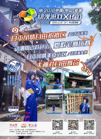 2018中国(中山)冬季动漫游戏文化节