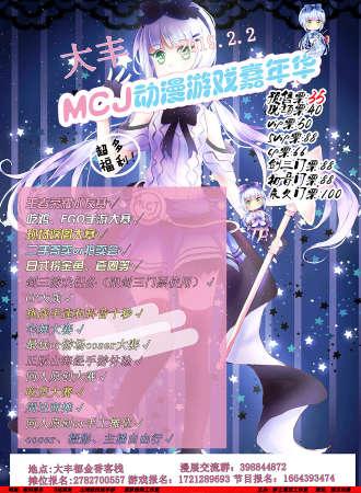 MCJ  动漫游戏嘉年华 - 大丰