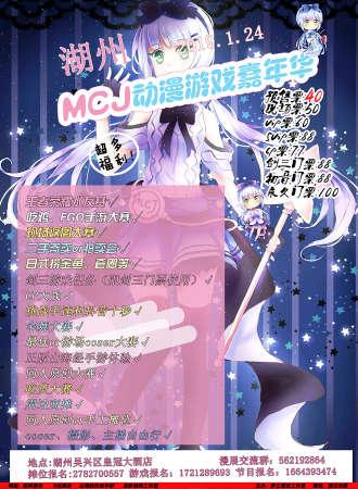 MCJ  动漫游戏嘉年华 - 湖州