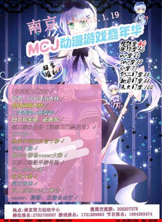 MCJ  动漫游戏嘉年华 - 南京