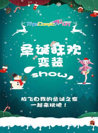 The ComicRun 圣诞狂欢变装Show