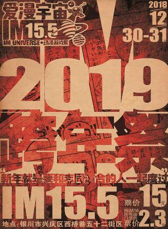 IM15.5爱漫宇宙动漫游戏展暨2019跨年祭