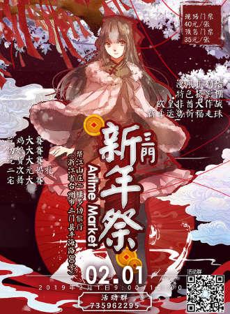 三门Anime Market 新年祭