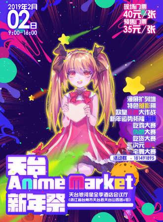 天台Anime Market 新年祭